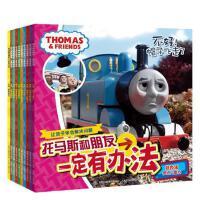 托马斯书籍托马斯和朋友们一定有办法10册小火车头书幼儿儿童故事书3-6岁情绪管理教育图画书漫画书图书卡通绘本