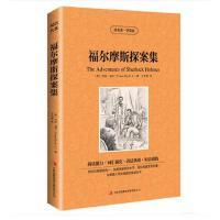 福尔摩斯探案集全集 英语书双语版中英文对照经典世界名著英汉对照双译英文小说初高中生课外必读物书籍正版读名著学英语