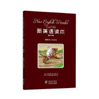 新英语读本 第三册(附赠VCD光盘)