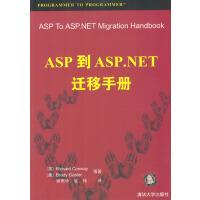 ASP到ASP.NET迁移手册