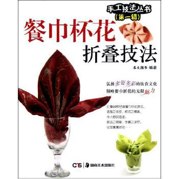 《餐巾杯花折叠技法/手工技法丛书