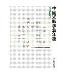 中国光彩事业年鉴2008~2015(电子书)
