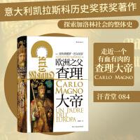 汗青堂丛书084·查理大帝:探索加洛林社会的整体史