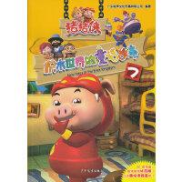 猪猪侠・积木世界的童话故事7