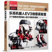 义博!乐高机器人EV3创意实验室(5个超酷乐高机器人设计与制作实例) (意)本尼德特利|译者:孟辉//吴晖//韦皓文 正版书籍