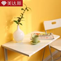 美达斯 墙面折叠桌 客厅卧室背景墙笔记本电脑桌套装 简易餐桌置物收纳边桌子