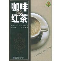 咖啡与红茶