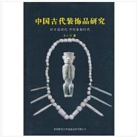 中国古代装饰品研究:新石器时代-早期青铜时代