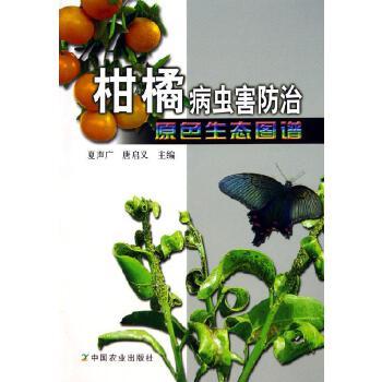 《柑橘病虫害防治原色生态图谱