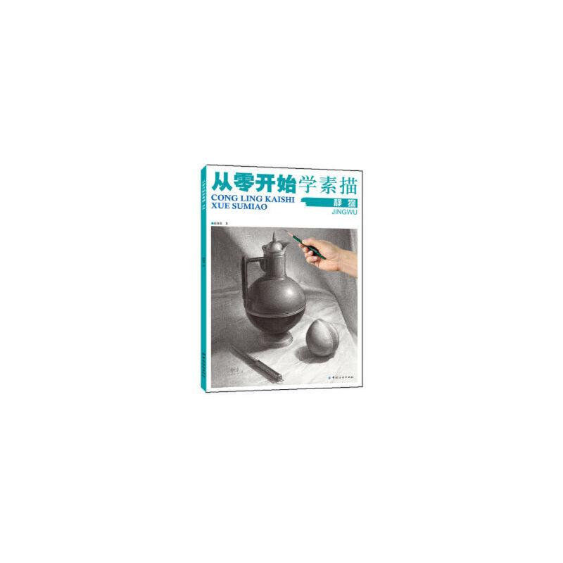 从零开始学素描:静物 段体贵 9787518020980 中国纺织出版社[创文图书