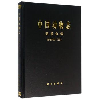 《中国动物志(硬骨鱼纲鲈形目4)(精)》