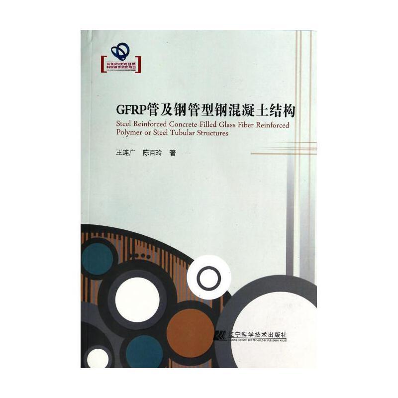 《gfrp管及钢管型钢混凝土结构