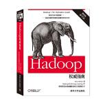 Hadoop权威指南(第3版)