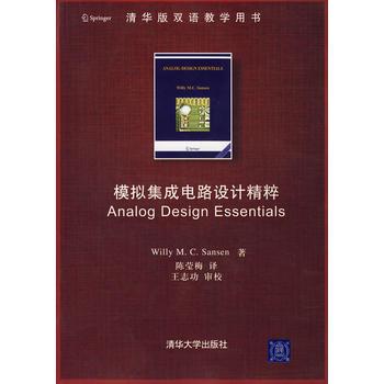 模拟集成电路设计精粹(配光盘)(清华版双语教学用书) (美)桑森(sansen