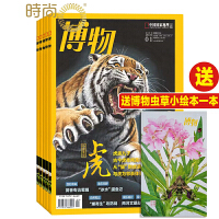 博物 中国国家地理少年版青少儿期刊2017年全年杂志订阅新刊预订1年共12期10月起订