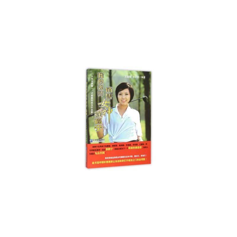 (满88包邮rt)我的老师销售女神徐鹤宁 王嘉铄,徐云龙 9787516410943