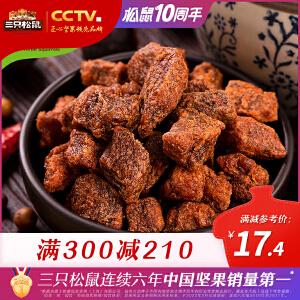 【三只松鼠_小贱牛肉粒110g】零食特产小吃牛肉干香辣味/XO酱味