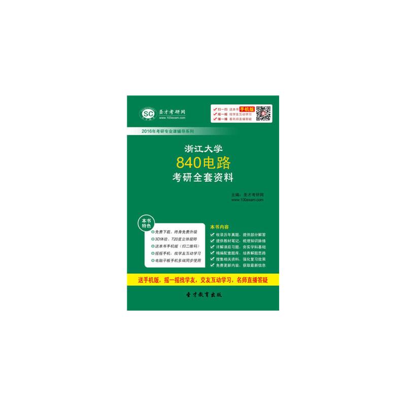 [考研习题]2017年浙江大学840电路考研全套资料/考