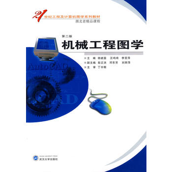 机械工程图学(第二版) (胡建国) 胡建国