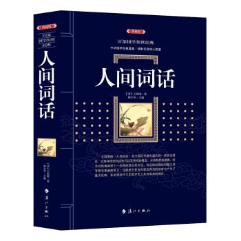 人间词话-百部国学传世经典-典藏版
