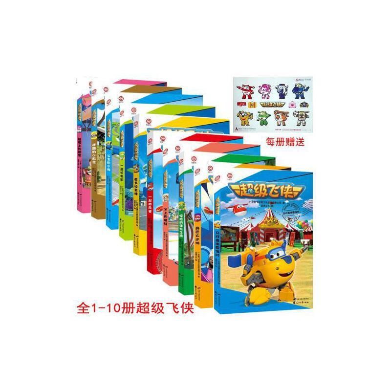 超级飞侠图画故事书全套10册随书送贴纸幼儿园小学生学前班卡通漫画