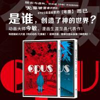 OPUS 作品(上下冊,彩色插頁+鎖線平裝)