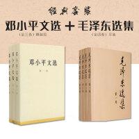 邓小平文选 (精装)  9787010020679  *选集(全集平装)共7册 人民出版社  9787010009254