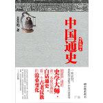 中国通史:精排本插图本(电子书)