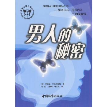 凤蝶心理自助丛书:男人的秘密