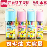 真彩2199 12色/18色/24色/36色水彩笔 酷丫水彩笔套装 可水洗 儿童绘画涂鸦画画上色笔