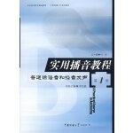 实用播音教程(第1册):普通话语音和播音发声