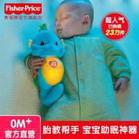 费雪海马 安抚小海马 婴幼儿胎教 安抚毛绒玩具 音乐玩具新年礼物