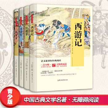(全4册)青少版三国演义世界四大名著原著