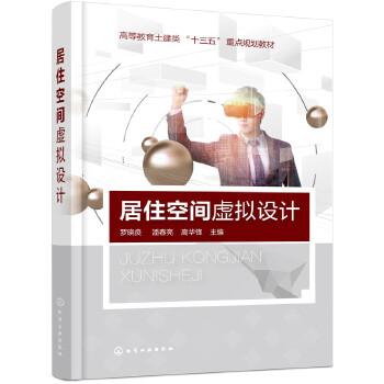 正版书籍 居住空间虚拟设计 罗晓良高等教育土建类十三五重点规划教材建筑装饰工程技术建筑室内设计环境艺