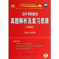 历年考研政治真题解析及复习思路(共2册2014高教版珍藏版)