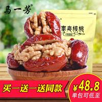 马一芳 红枣夹核桃特产零食新疆大枣加包核桃仁250g