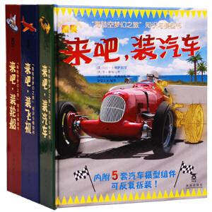 海陆空梦幻之旅 知识与模型书(全3册)