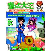 童话大王2015年上半年刊合辑(全6册)