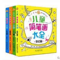 儿童简笔画大全 一套4本/儿童图画图书3-6-7-10-12岁幼儿涂色学画画书本绘画入门篇萌物篇生活篇奇幻篇 教材书