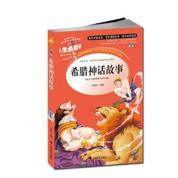 正版书籍人生必读书希腊神话故事世界经典名著小学生课外读物
