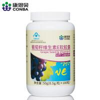 康恩贝 葡萄籽软胶囊  OPC花青素精华 维E 100粒/瓶  增强免疫力
