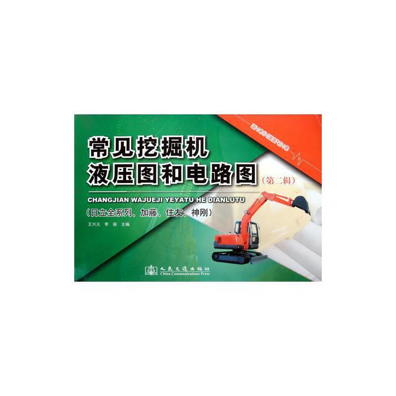 《常见挖掘机液压图和电路图(第2辑日立