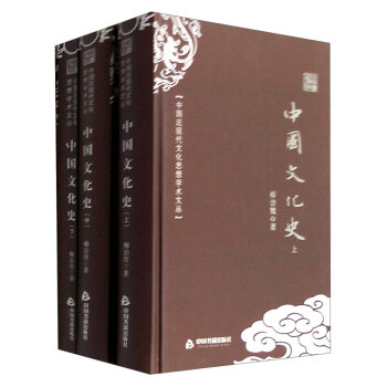 (满88包邮RX)中国近现代文化思想学术文丛:中国文化史(套装上中下册) 柳诒徵 9787506853194 中国书籍出版社