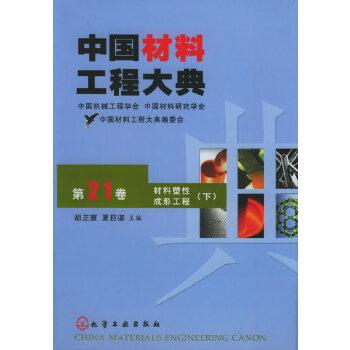 中国材料工程大典(第21卷下)(材料塑性成形工程)(精)