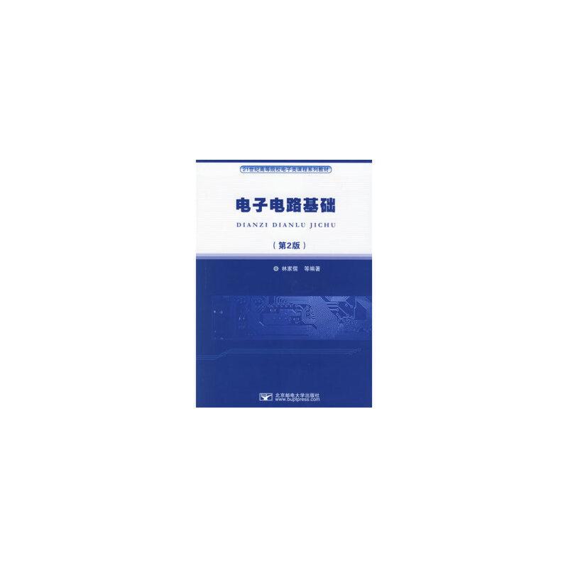 《电子电路基础(第2版)》林家儒