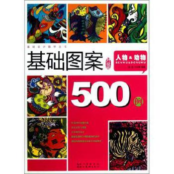 《基础图案500例(人物&动物升级版)/基础设计教学