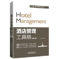 酒店管理工具箱(第2版) 赵文明 9787113220051 中国铁道出版社