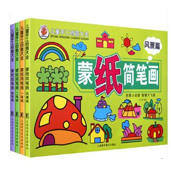 巧袋鼠儿童手工创意大全(新书)4册 蒙纸简笔画宝宝蒙纸画画本儿童简笔