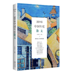 2016中国年度作品・散文