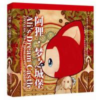 阿狸梦之城堡:精装特别限定本(再版)徐翰漫画绘本